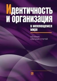 Идентичность и организация в меняющемся мире: сборник научных статей