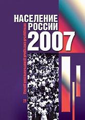 Population of Russia — 2007