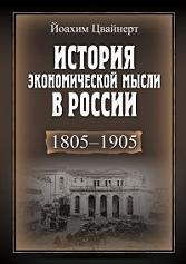 История экономической мысли в России. 1805-1905