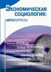 Экономическая социология: автопортреты. 2-е изд.