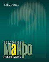 Введение в макроэкономику. 4-е изд.