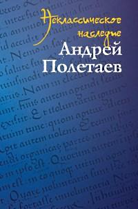 Non-classical Heritage. Andrei Poletayev