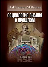 Социология знания о прошлом