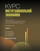 Курс институциональной экономики (в 4-х частях)