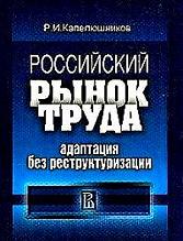 Российский рынок труда: адаптация без реструктуризации