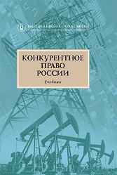 Конкурентное право России. 2-е изд.