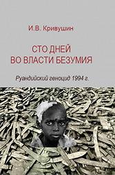 Сто дней во власти безумия: руандийский геноцид 1994 г.