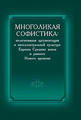 Многоликая софистика: нелегитимная аргументация в интеллектуальной культуре Европы Средних веков и раннего Нового времени