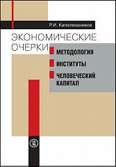 Экономические очерки: Методология, институты, человеческий капитал