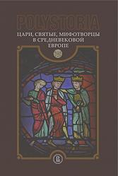 Polystoria: Цари, святые, мифотворцы в средневековой Европе