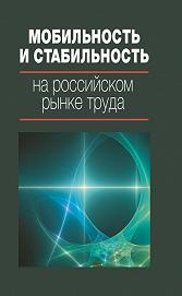 Мобильность и стабильность на российском рынке труда