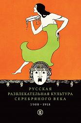 Русская развлекательная культура Серебряного века. 1908–1918