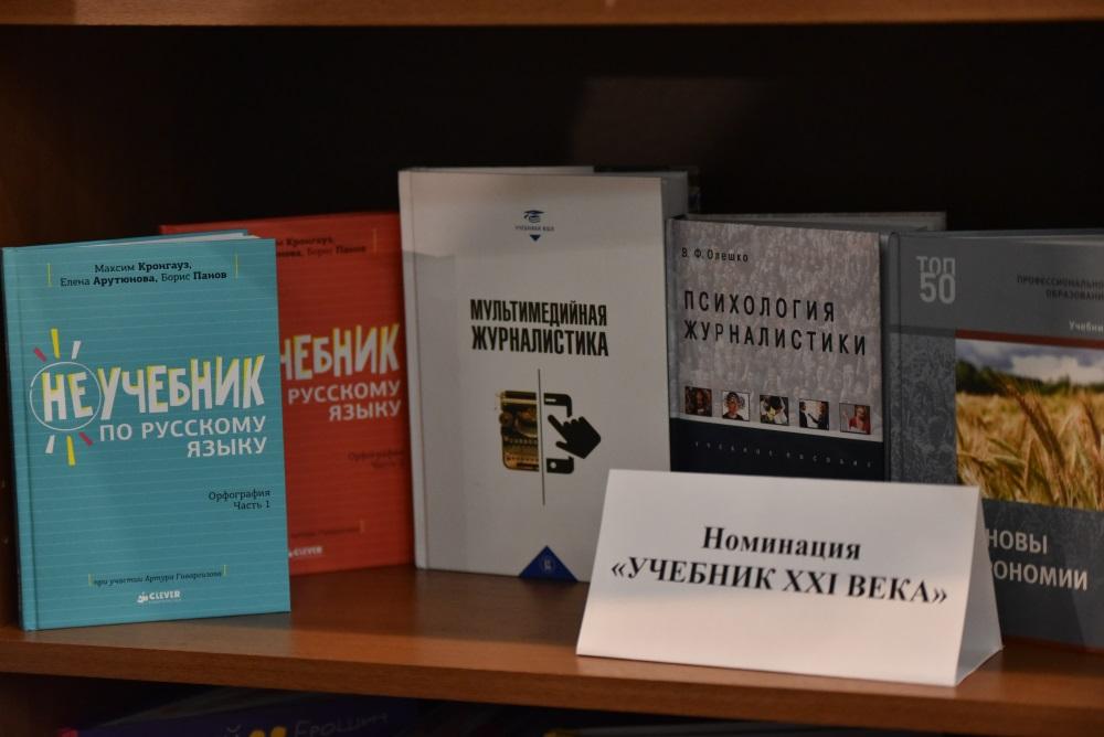 Journalism book campus