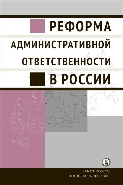 Реформа административной ответственности в России