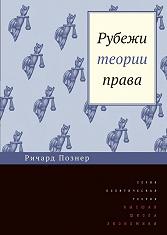 Рубежи теории права. 2-е изд.