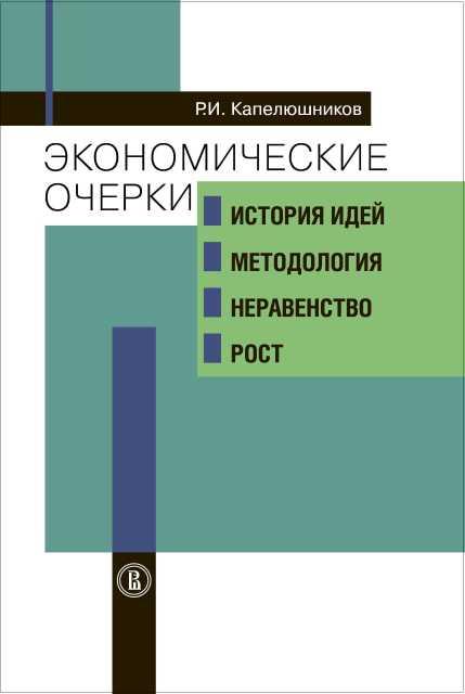 . Economic Essays: History of Ideas, Methodology, Inequality, Growth