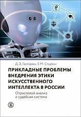 Прикладные проблемы внедрения этики искусственного интеллекта в России