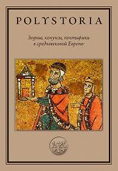 Зодчие, конунги, понтифики в средневековой Европе. 2-е изд.