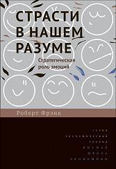Страсти в нашем разуме. 2-e изд.