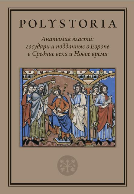 Анатомия власти: государи и подданные в Европе в Средние века и Новое время