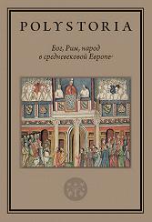 Бог, Рим, народ в cредневековой Европе