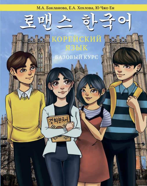Корейский язык: Базовый курс