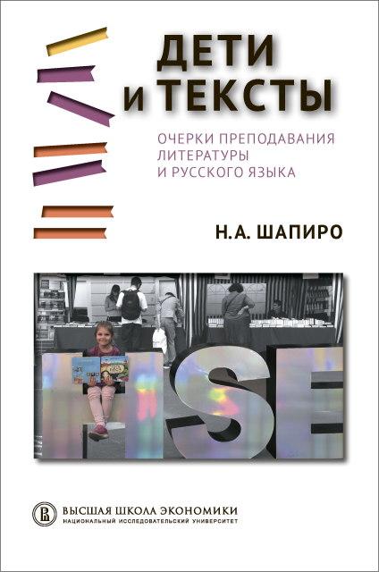 Дети и тексты. 2-е изд.