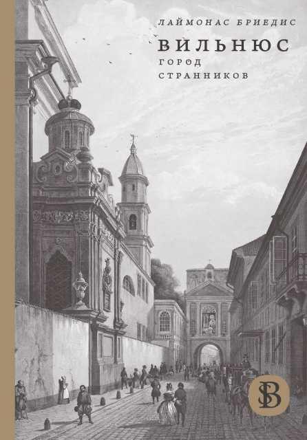 Вильнюс: Город странников. 2-е изд.