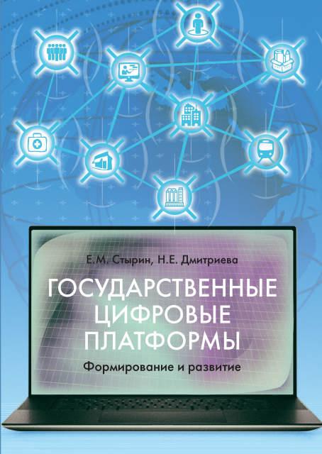 Государственные цифровые платформы: формирование и развитие