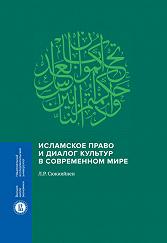 Исламское право и диалог культур в современном мире