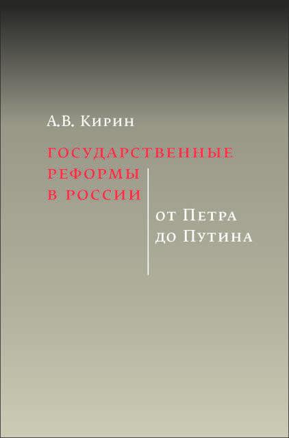 Государственные реформы в России: от Петра до Путина