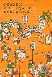Сказки и предания Вьетнама