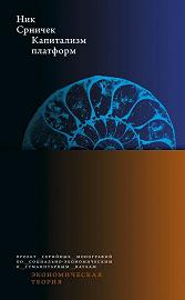 Капитализм платформ. 3-е изд.