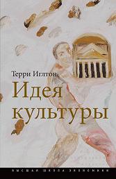 Идея культуры. 3-е изд.